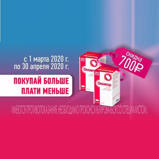 Омакор - скидка 700 рублей