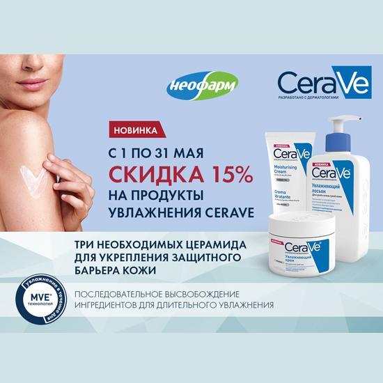 Скидка на продукты увлажнения CeraVe