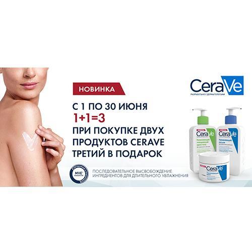 При покупке двух продуктов CERAVE – третий в подарок