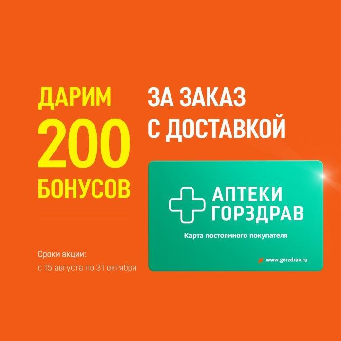 ДАРИМ ВАМ 200 БОНУСОВ