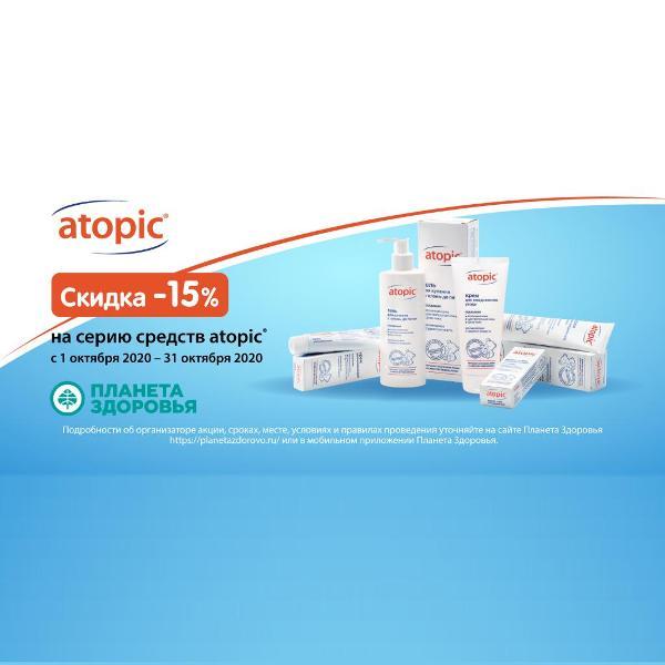 Скидка на кремы и гели ATOPIC