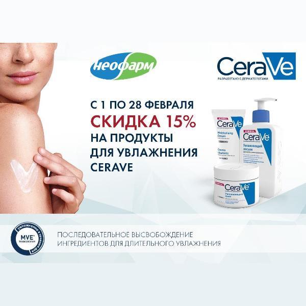 Скидка на средства увлажнения CeraVe