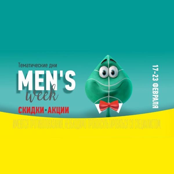 Тематический день «Men's week»