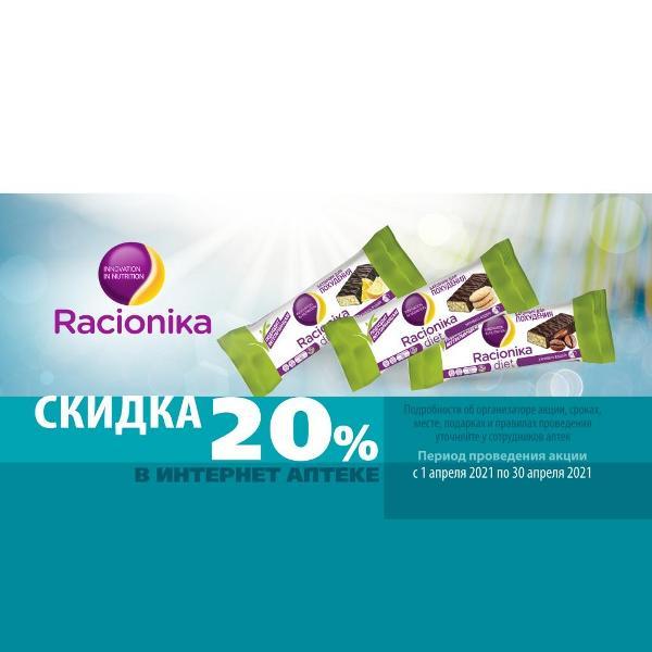 Скидка на батончики Racionika