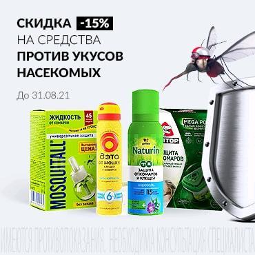 Скидка на средства против укусов насекомых