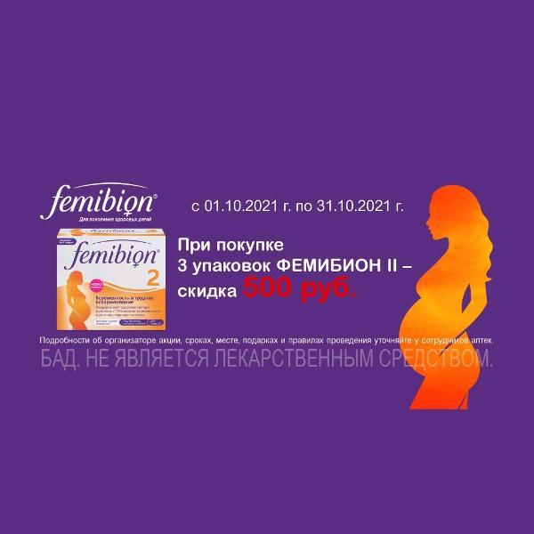 Скидка на Фемибион