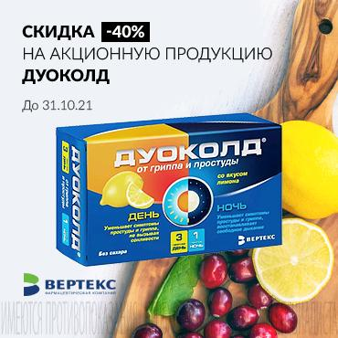 Скидка на акционную продукцию ДУОКОЛД
